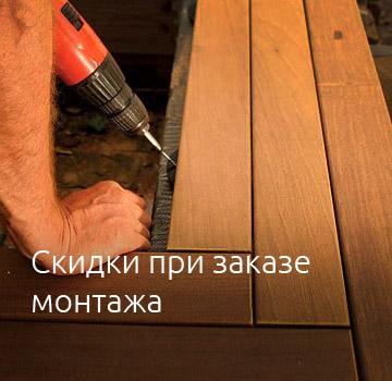 Скидки при заказе монтажа