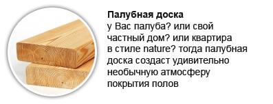 Палубная доска в Краснодаре, напольные покрытия, деревянные полы